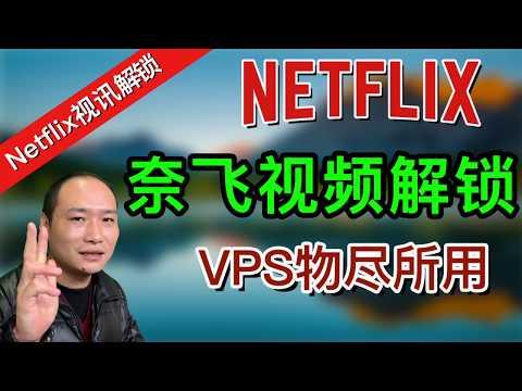 如何解锁奈飞(Netflix)服务?VPS解锁Netflix播放!流媒体视讯播放解锁教程。波仔出品,新手福音(关联Netflix/网飞/奈非/奶飞)