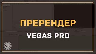 31. Пререндер в Sony Vegas (Улучшаем просмотр видео внутри проекта)
