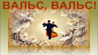 Вальс Лучшее    Waltz The Best