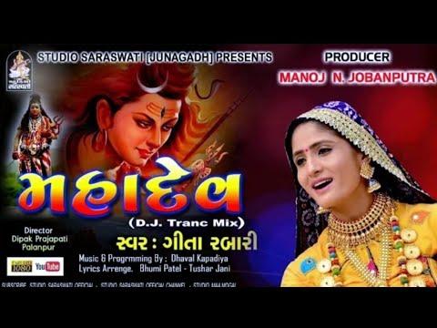 NACHO BHAI NACHO Mahadev Aayo Gita Rabari New Song 2018 Non Stop Gujarati Garba Songs 2018