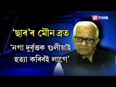 Dhirendra Nath Chakravorty Stick To His Comments On The Nagas In Reference To Nagalim Issue
