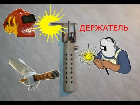 Сварочный аппарат зроби сам петров сварочный аппарат
