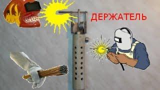 сделай сам ДЕРЖАТЕЛЬ для сварки(В этом видео я расскажу как можно изготовить ДЕРЖАТЕЛЬ для сварочных электродов в домашних условиях .этот..., 2014-10-02T14:04:37.000Z)