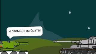 1-Серия мультики про танки