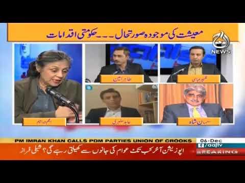 Paisa Bolta Hai    6th December 2020     Aaj News