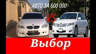 TOYOTA CAMRY 40 VS BMW 5 E60 ЧТО ЛУЧШЕ ВЫБРАТЬ?