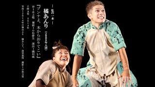 劇団青年座 俳優陣が印象深い出演作品を紹介する 【私の1本】 今日は 橘...
