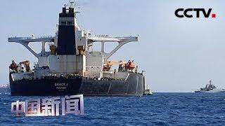 [中国新闻] 伊朗否认被英国扣押油轮是要开往叙利亚 | CCTV中文国际