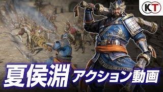 『真・三國無双8』夏侯淵アクション動画 thumbnail