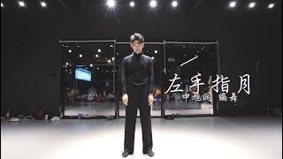 申旭阔编舞 中国风爵士《左手指月》 |  Jazz Kevin Shin Choreography