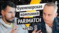 Бизнес Parimatch: 50 млн ставок в месяц, маржа, контракт с UFC, рейдеры и выход в Африку. // часть 1