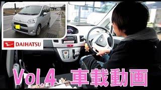 ムーブカスタム 車載動画シリーズ vol.4 「ハンドル軽すぎw」 LA100S