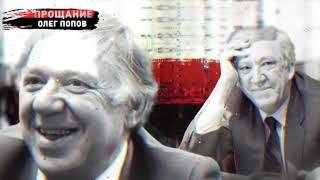 Олег Попов Прощание Центральное Телевидение