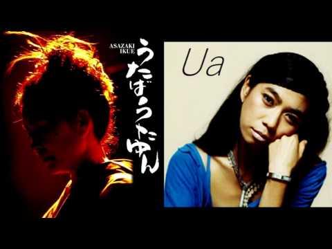 Ikue Asazaki & Kaori Hasegawa (Ua) - Tokunoshima