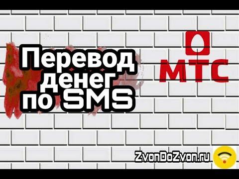 МТС ПЕРЕВОД ДЕНЕГ с телефона на телефон через SMS на мтс и мегафон без комиссий