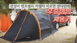 차박 텐트의 가성비 캠프밸리 카쉘터 우중 캠핑 사용기 …