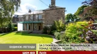 Джоан Роулінг продала будинок, в якому писа...