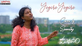 Yegire Yegire Cover Song By Spoorthi Jithender    Madhanam Songs