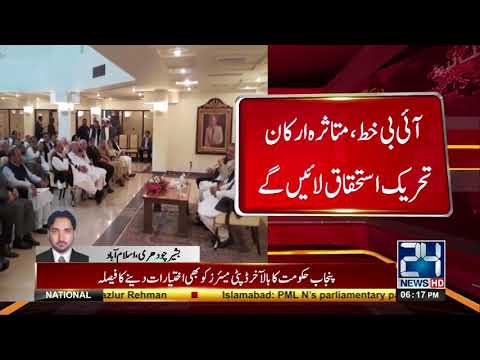 Prime Minister Shahid Khaqan Abbasi Prevents Workers From Enraged Statements