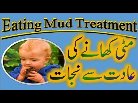 How To Stop Eating Soil in Children || Eating Mud Treatment
