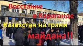 Народное восстание в Казахстане Караганда Убийство на национальной почве Иван Проценко