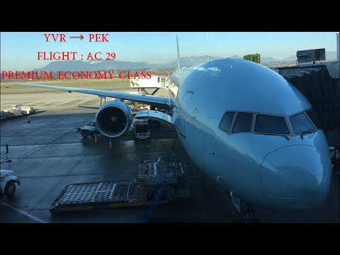 FLIGHT REPORT || AIR CANADA PREMIUM ECONOMY CLASS || VANCOUVER → BEIJING