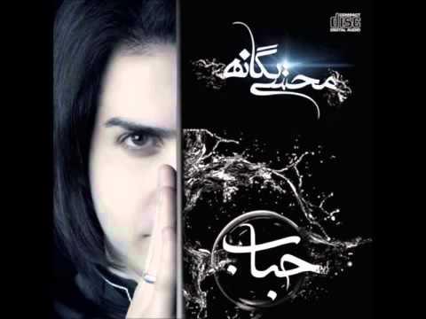 Mohsen Yeganeh - Ki Jaye Man Omade { Album Hobab } HQ