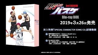 「黒子のバスケ 3rd SEASON Blu-ray BOX」特典CD試聴動画