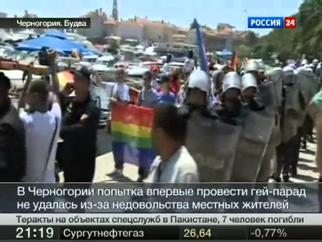 Черногория встретила камнями и бутылками первый в стране гей-парад