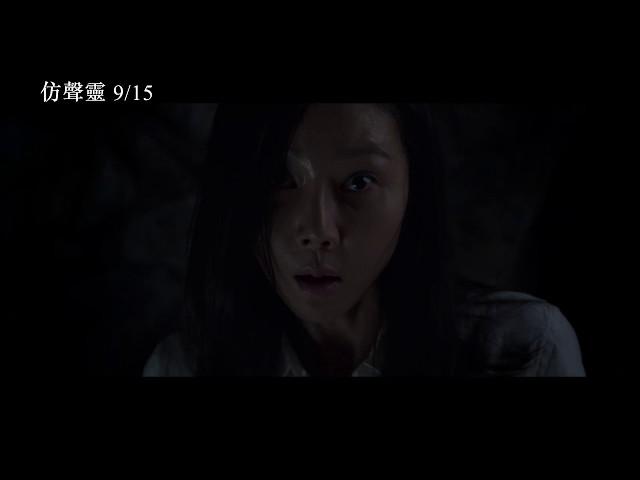 【仿聲靈】The Mimic 電影預告 9/15(五)如音隨形