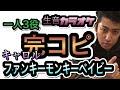 ファンキーモンキーベイビー/CAROL 生音カラオケ  ギター&ベース完コピ