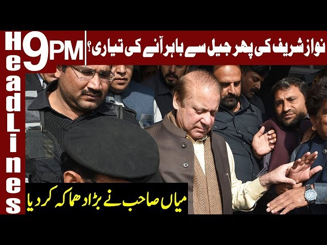 Nawaz Sharif files bail plea on medical grounds in IHC | Headlines & Bulletin 9 PM | 20 May 2019