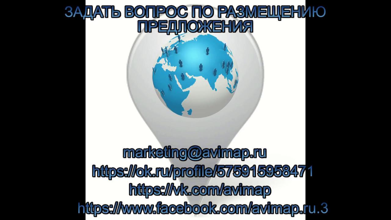 Как разместить объявление на портале avimap ru - YouTube 6016c2549c7