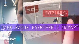 ДАНЯ КАШИН КУПИЛ БРАКОВАННЫЙ ТЕЛЕВИЗОР ЗА 80К(РАЗБОРКИ С ЮЛМАРТ)