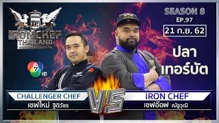 Iron Chef Thailand | 21 ก.ย. 62 SS8 EP.97 | เชฟอ๊อฟ Vs เชฟใหม่