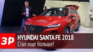 Новый Hyundai Santa Fe Показали В Женеве