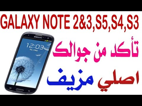 معرفة هاتف سامسونج جالكسي اصلي ام مقلد للانواع Note 2 3 S5 S4 S3 Youtube