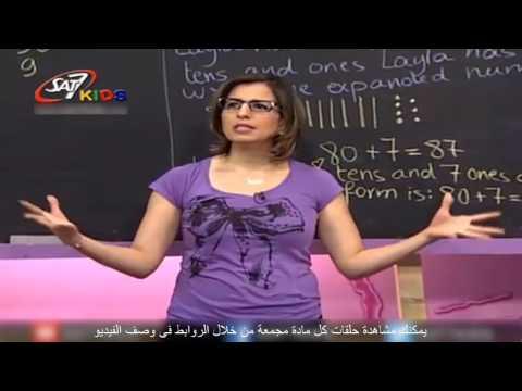 تعليم الحساب للاطفال بالانجليزية(تمارين على Expended Form)المستوى 2 حلقة Education for Children | 79