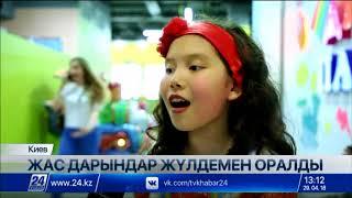 Қазақ балалары Киевте өткен «Жас Еуропа» ән байқауында жүлделі орындарға ие болды