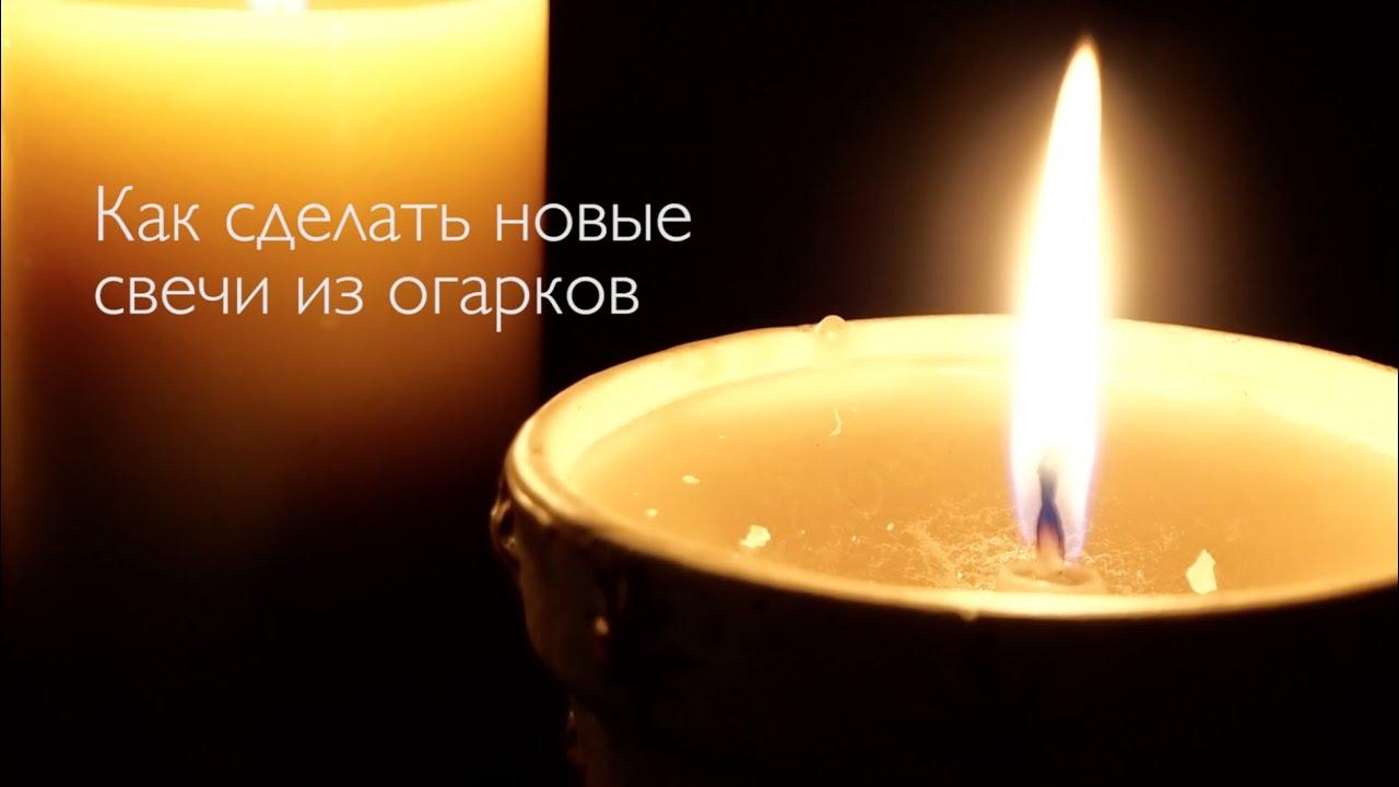 Как сделать ароматические свечи у себя дома | Лайфхакер