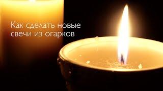 Как сделать ароматические свечи у себя дома | Лайфхакер(Мы подробно рассказываем как из остатков свечей вашего дома сделать аромосвечу. Если вам понравилось..., 2014-10-03T09:37:44.000Z)