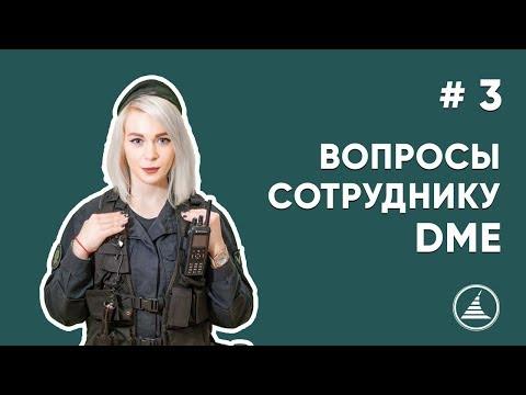 Вопросы сотруднику DME I Офицер транспортной безопасности ( Аэропорт DME | Работа в Security )