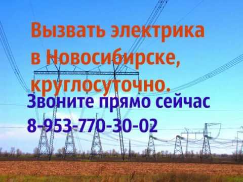 8-953-873-90-83 Вызвать электрика в Новосибирске. Услуги электрика. Электрик круглосуточно.