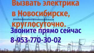 видео Электротехнические работы: электрик на дом без выходных, Москва