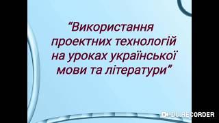 Проектні технології на уроках української мови та літератури