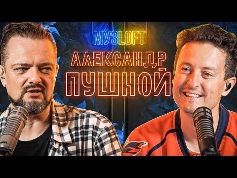 Кто вы? Идите Нахер!!! История Александра Пушного | МузLoft #8