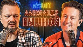 Кто вы? Идите Нахер!!! История Александра Пушного   МузLoft #8