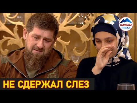 Кадырову задали вопрос - Гордится ли он дочерью Айшат?