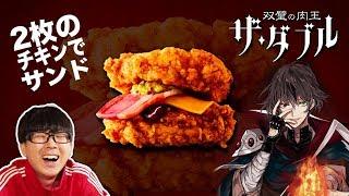 【KFC】公式が中二病!?双璧の肉王『ザ・ダブル』を食べてみた!!