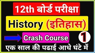 Gambar cover 12th History Crash Course1 || History class 12 important questions